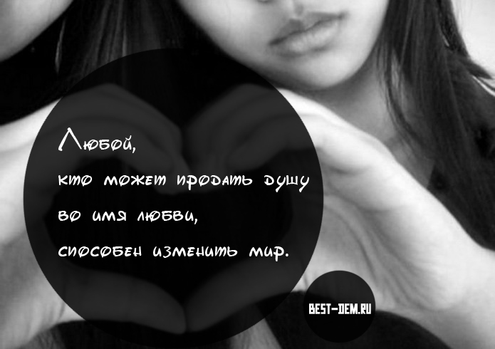 цитаты про любовь на другом языке планируете заниматься